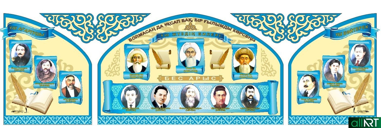 Казахские поэты и писатели