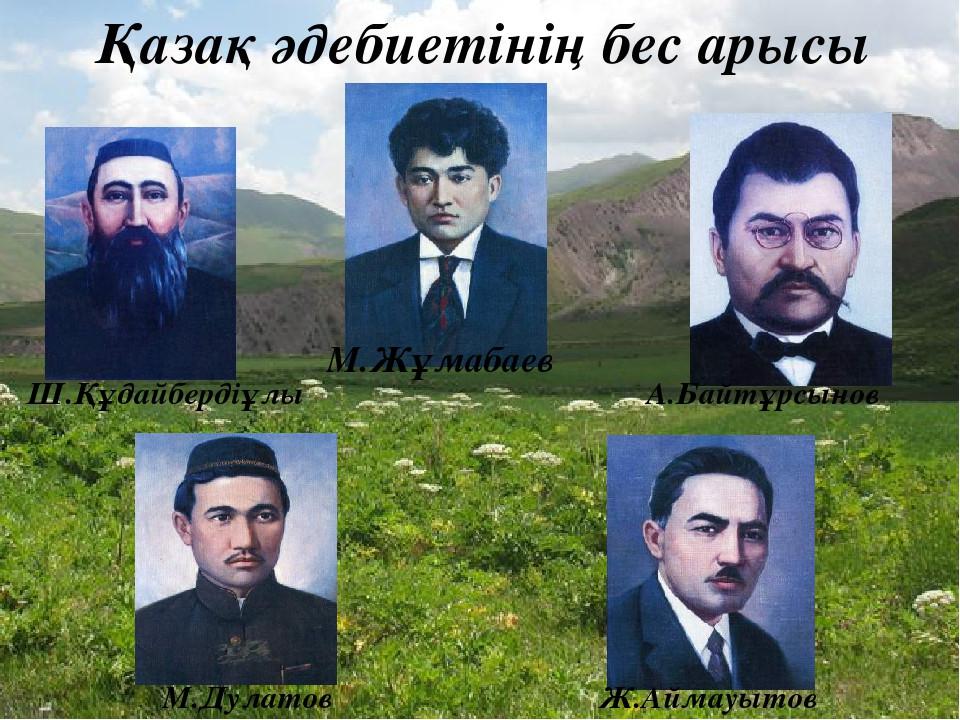 Плакат писателей
