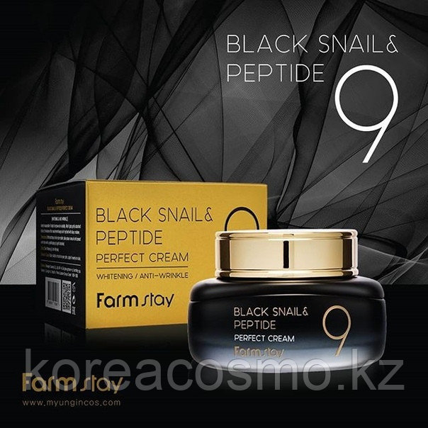 Омолаживающий крем для лица с комплексом из 9 пептидов FarmStay Black Snail & Peptide9 Perfect Cream