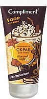 Скраб для тела разогревающий c Шоколадом и Кофе