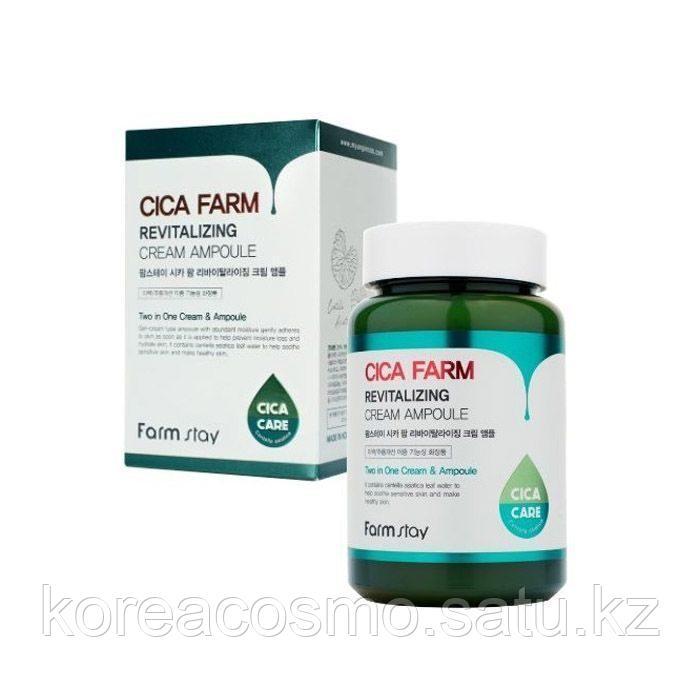 Восстанавливающий ампульный крем с центеллой азиатской FarmStay Cica Farm Revitalizing Cream Ampoule