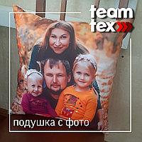 Подушки с любыми картинками, с фотографиями любимых.