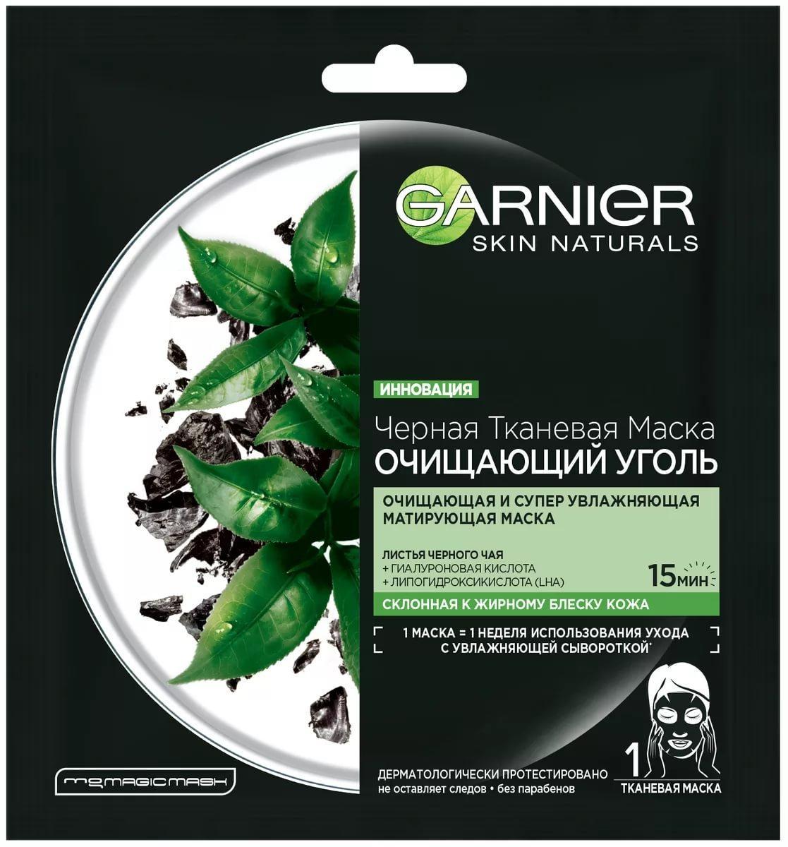 Черная Тканевая маска Garnier Skin Naturals Очищающий Уголь + Листья Черного чая  Источник: https://umall.kz/c