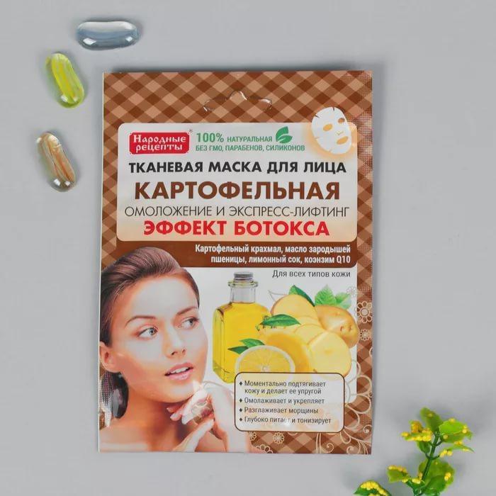 FITO КОСМЕТИК Маска тканевая