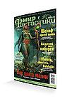 Журнал: Мир фантастики №203 (октябрь 2020), фото 2