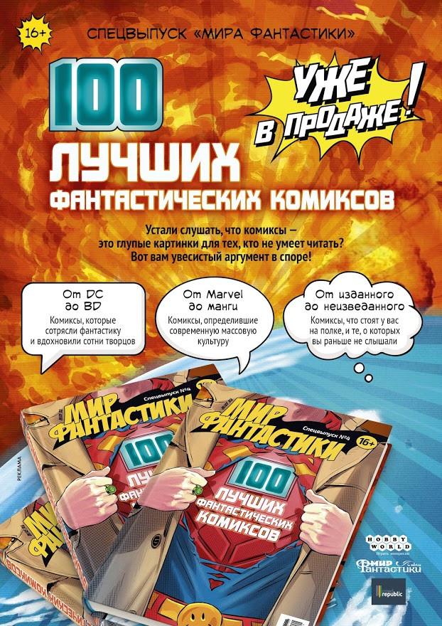 Журнал: Мир фантастики №203 (октябрь 2020)