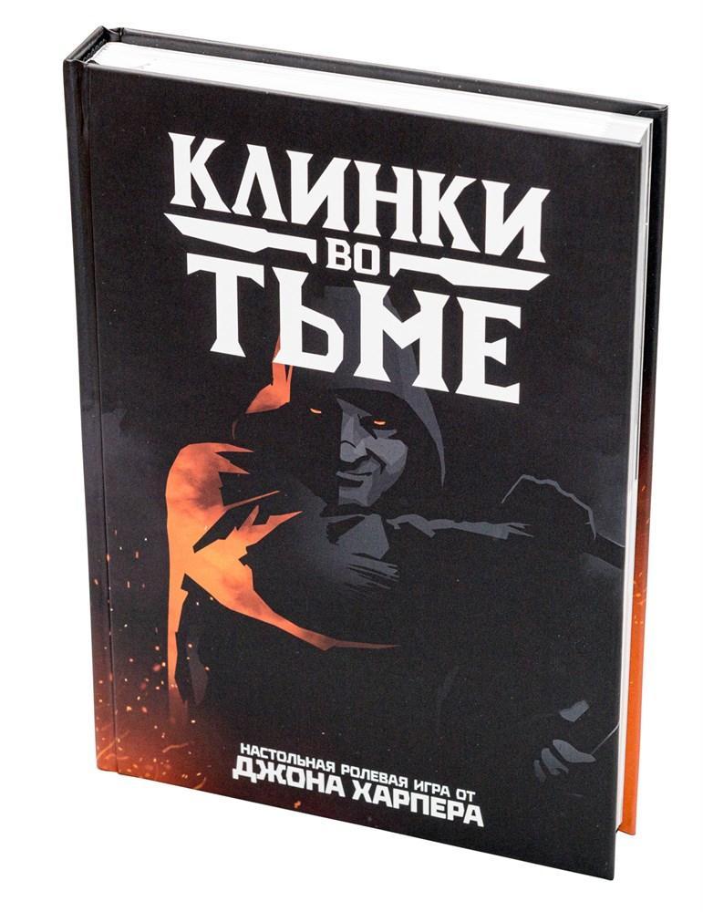 Книга Клинки во тьме