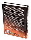 Книга Клинки во тьме, фото 2