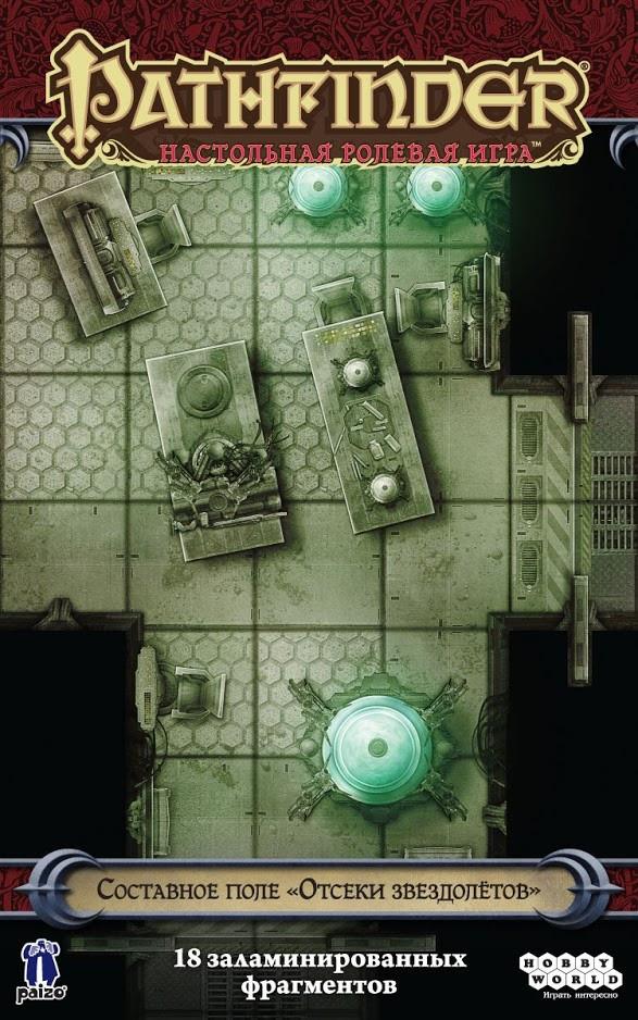 Pathfinder. Настольная ролевая игра. Составное поле «Отсеки звездолётов»