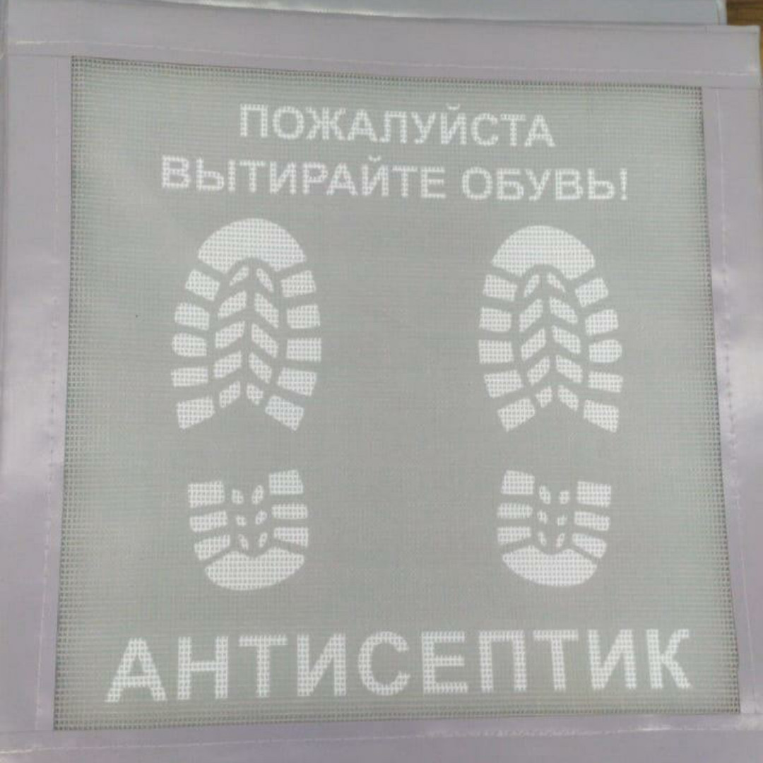 Дезинфицирующий коврик 40*60