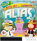 Настольная игра: Кто я? Junior Alias, фото 4