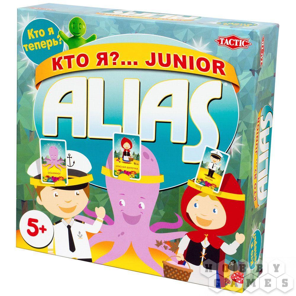 Настольная игра: Кто я? Junior Alias