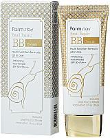 BВ-крем для лица восстанавливающий с экстрактом слизи улитки SPF 50, оттенок универсальный