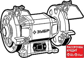 ЗУБР СТ-150 заточной станок, d150 мм,  200 Вт (СТ-150)