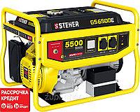 GS-6500Е бензиновый генератор с электростартером, 5500 Вт, STEHER