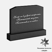 Надпись на памятник на могилу