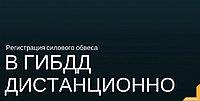 Услуга по регистрации силового обвеса в ГИБДД дистанционно