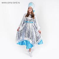 Карнавальный костюм «Зимушка», платье, кокошник, р. 50-52