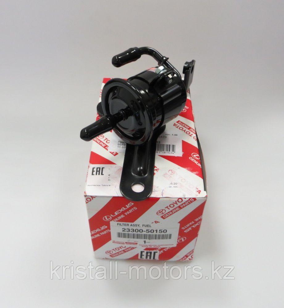 Фильтр топливный TOYOTA 23300-50150  = TOYOTA LC 200/LX570 подвесной