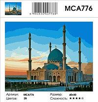 "Картина по номерам  ""Мечеть на рассвете"" 40х50 см, фото 2"
