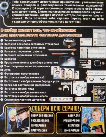 Набор для экспериментов «Лаборатория частного детектива» Ranok Creative - фото 2