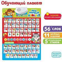 Интерактивный обучающий счёту и алфавиту плакат «Говорящая Азбука» (Русско-английский)