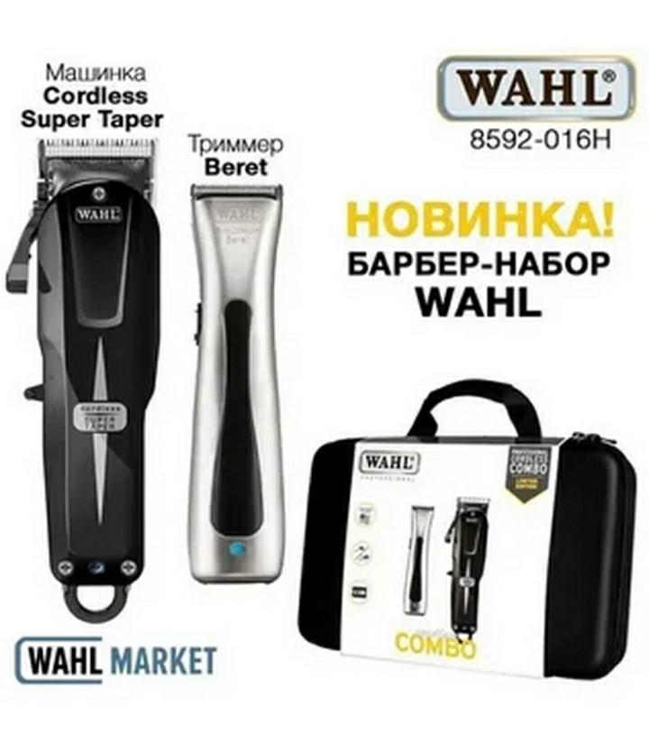 Машинка wahl super taper&beretcombo