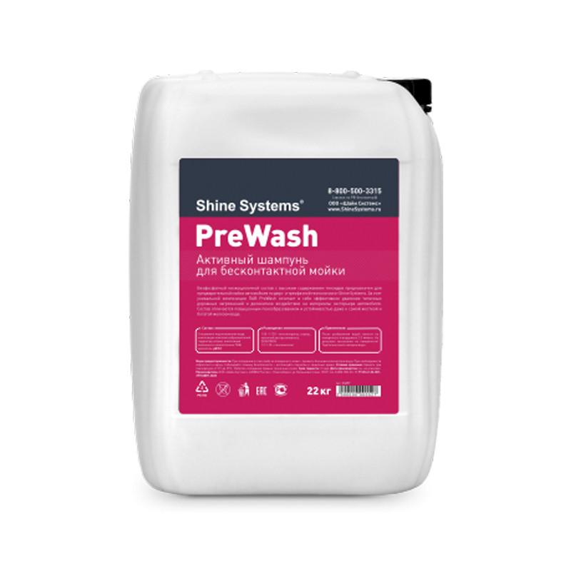 PreWash – активный шампунь для бесконтактной мойки (22 кг)