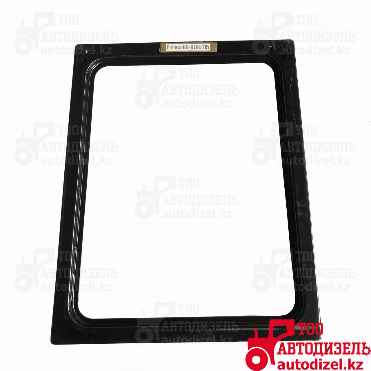 Рамка МТЗ 80-6708115  боковая без стекла
