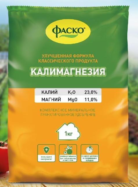 Калимагнезия 1 кг Фаско