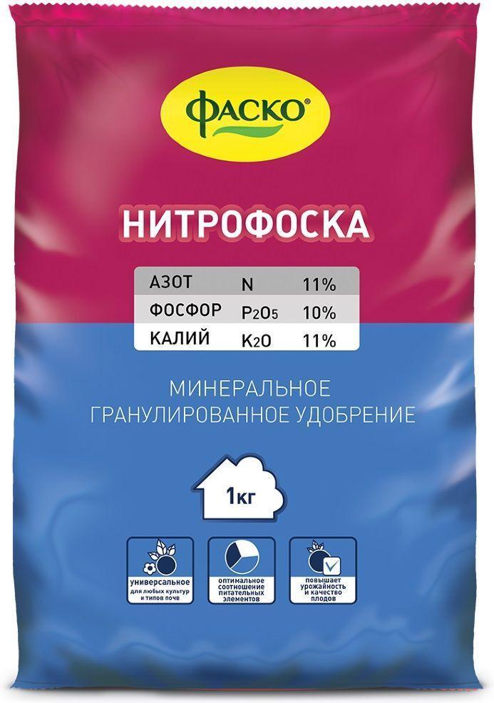 "Удобрение Нитрофоска ""Фаско"", 1 кг"