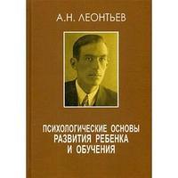 Психологические основы развития ребенка и обучения. 2-е изд., стер. Леонтьев А.Н.