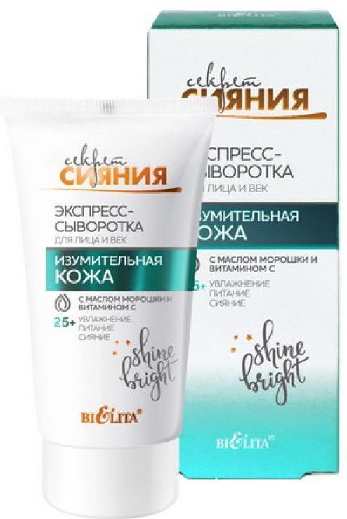 Экспресс-сыворотка для лица и век «Изумительная кожа» Секрет сияния