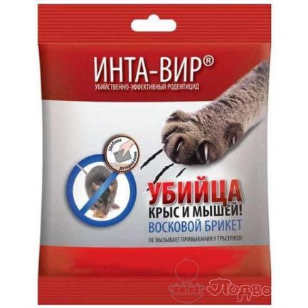 """""""Инта-Вир"""" от грызунов восковой, 50 г"""