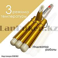 Плойка тройная керамическая для укладки волос с режимами температуры Infiniti Pro GM-45W