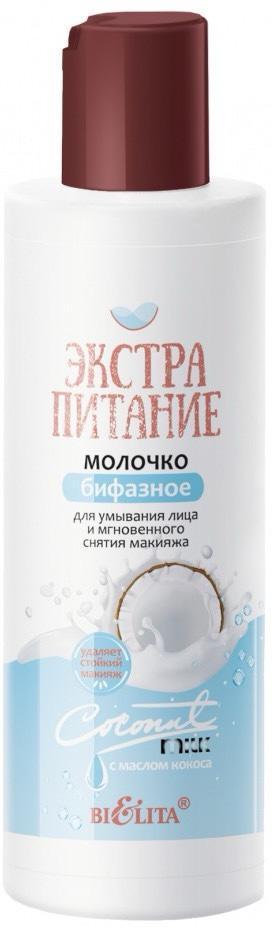 Молочко бифазное для умывания лица и мнгновенного снятия макияжа «Экстра питание»