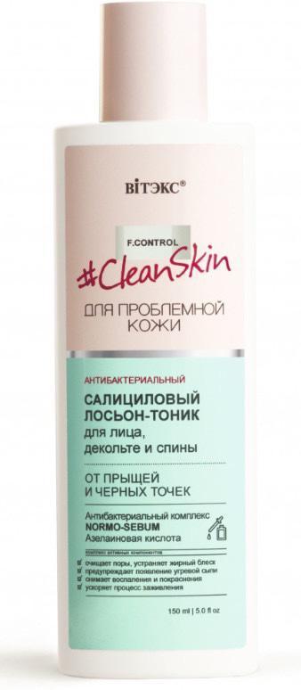 Лосьон-тоник от прыщей и черных точек для лица, декольте и спины Clean Skin