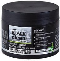 Черное густое мыло-скраб для тела Black clean