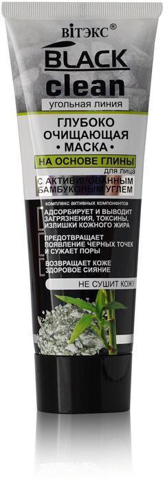 Маска для лица с активированным бамбуковым углем Black clean