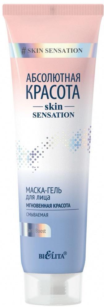 Маска-гель для лица «Мгновенная красота» skin sensation