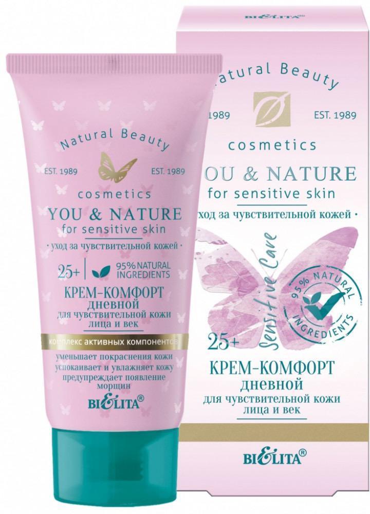 Крем-комфорт дневной для чувствительной кожи You&Nature