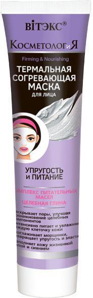 Термальная согревающая маска для лица «Упругость и питание»