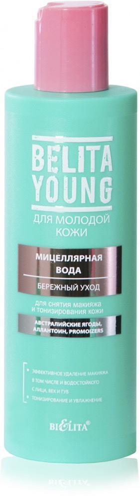 Мицеллярная вода для снятия макияжа и тонизирования кожи «Бережный уход» Belita young