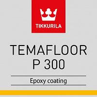 Промышленная эпоксидная краска Темафлор П300 Temafloor P300