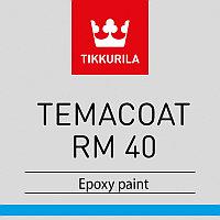 Эпоксидная краска Темакоут РМ40 Tikkurila Temacoat RM 40