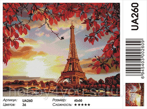 """Алмазная мозаика на деревянном подрамнике """"Осень в Париже"""" 40х50 см, фото 2"""