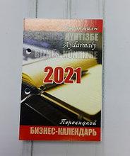 Календарь перекидной настольный под подставку на 2021 год
