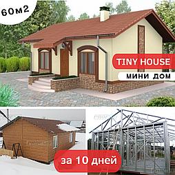 Каркасно модульный 60м2 дом из ЛСТК 6x10м