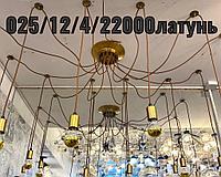 Лофт люстра паук латунь на 12 ламп