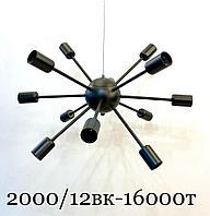 Лофт люстра на 12 ламп 2000 12bk
